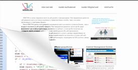 Стилен уеб сайт дизайн и елегантни уеб решения
